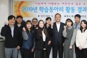 의왕도시공사, 학습동아리 활동 보고회 개최