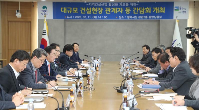 평택, '건설현장 관계자' 간담회 개최