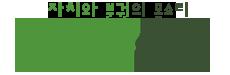 풀뿌리신문 로고